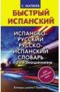 Обложка Испанско-русский русско-испанский словарь с произношением для начинающих