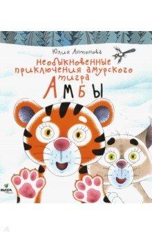 Необыкновенные приключения амурского тигра Амбы