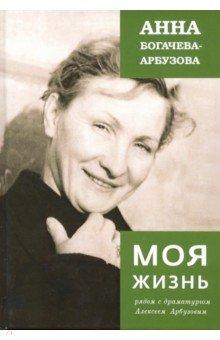 Моя жизнь рядом с драматургом Арбузовым