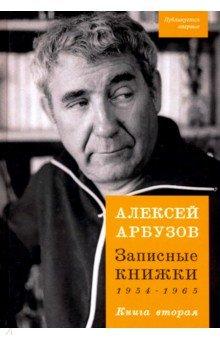 Записные книжки. 1954-1965 гг. Книга вторая