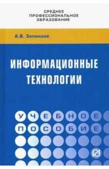Информационные технологии: разработка информационных моделей и систем. Учебное пособие