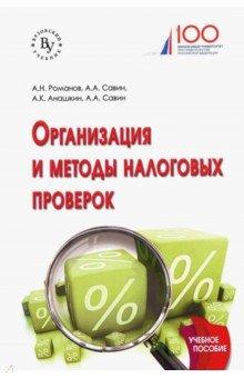 Организация и методы налоговых проверок. Учебное пособие