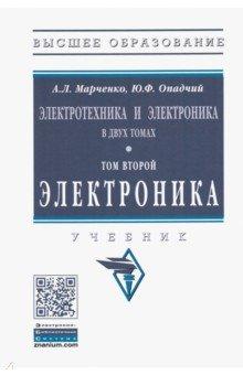 Электротехника и электроника. Учебник. В 2-х томах Том 2. Электроника