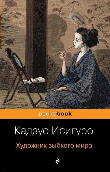 Художник зыбкого мира, Исигуро Кадзуо