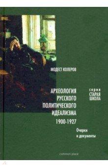 Археология русского политического идеализма: 1900-1927