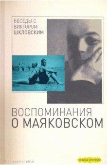 Беседы с Виктором Шкловским. Воспоминания о Маяковском