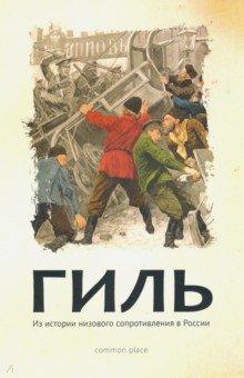 Гиль. Из истории низового сопротивления в России