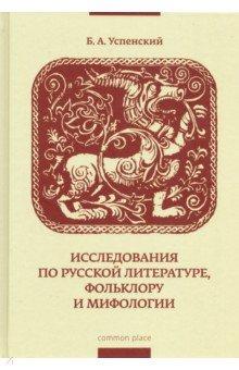 Исследования по русской литературе, фольклору и мифологии