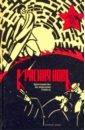 Обложка Красная Новь. Крестьянство на переломе (1920-е)