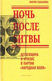 """Ночь после битвы. Дегаевщина и кризис в партии """"Народная воля"""""""