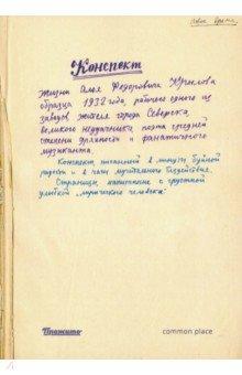 Конспект жизни Алоя Федоровича Крылова (1954-1970 гг.)
