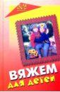 Балашова Мария Яковлевна Вяжем для детей