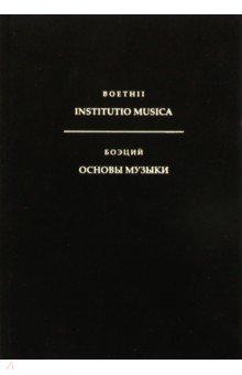 Основы музыки