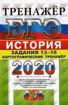 ЕГЭ 2020 История. Работа с картами