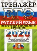 ЕГЭ 2020 Русский язык. Подготовка к написанию сочинения