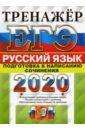 Обложка ЕГЭ 2020 Русский язык. Подготовка к написан. сочин