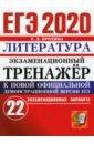 Обложка ЕГЭ 2020 Литература. Экз.тренажер. 22 варианта