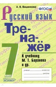 Русский язык. 7 класс. Тренажер. К учебнику М. Т. Баранова
