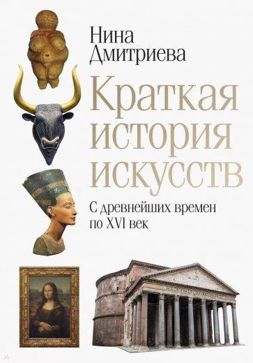 Краткая история искусства, т1, Дмитриева Нина Александровна