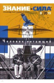 "Журнал ""Знание-сила"" № 8. 2019"