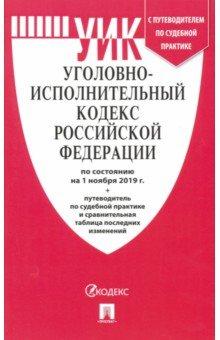 Уголовно-исполнительный кодекс Российской Федерации по состоянию на 01.11.19 г.
