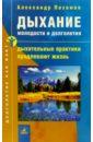Пахомов Александр Дыхание молодости и долголетия: дыхательные практики продлевают жизнь