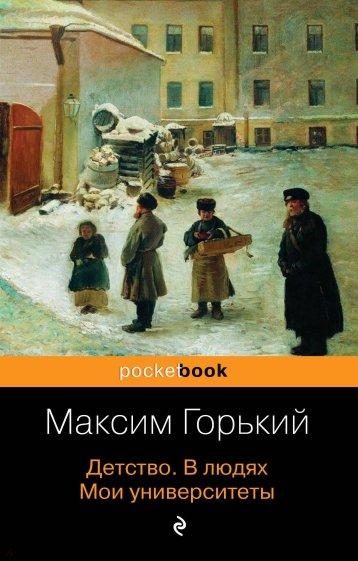 Детство. В людях. Мои университеты /Pocket book, Горький Максим
