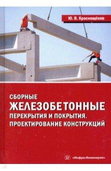 Сборные железобетонные перекрытия и покрытия. Проектирование конструкций. Монография