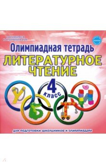 Литературное чтение. 4 класс. Олимпиадная тетрадь