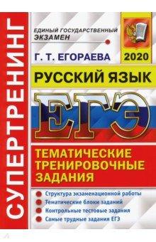ЕГЭ 2020. Русский язык. Структура экзаменационной работы. Тематические блоки заданий
