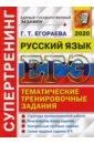 Обложка ЕГЭ 2020 Русский язык Тем. трен. задания