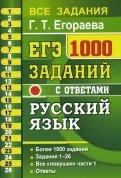 ЕГЭ Русский язык. 1000 заданий с ответами по русскому языку. Все задания части 1. Более 1000 заданий