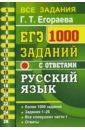 Обложка ЕГЭ Русский язык. 1000 заданий части 1