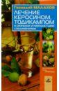Малахов Геннадий Петрович Лечение керосином,Тодикампом и разными углеродистыми соединениями малахов г целительные мандалы раскраски