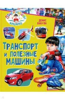 Транспорт и полезные машины