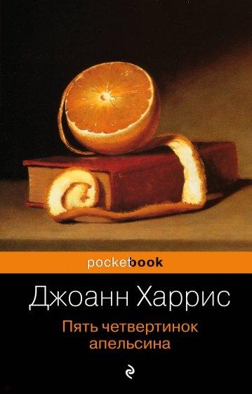 Пять четвертинок апельсина /Pocket book, Харрис Джоанн