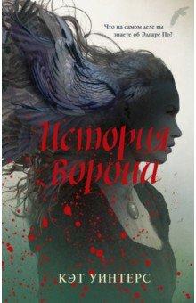 История ворона