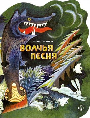 Жили-были книжки/Волчья песня, Заходер Борис Владимирович