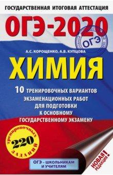 ОГЭ 2020 Химия. 10 тренировочных вариантов экзаменационных работ для подготовки к ОГЭ