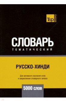 Русско-хинди тематический словарь. 5000 слов
