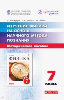Изучение физики на основе научного метода познания. 7 класс. Методическое пособие
