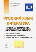 Русский язык. Литература. Проектная деятельность: метапредметный результат. 5-11 классы