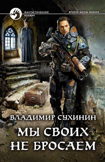Мы своих не бросаем, Сухинин Владимир Александрович