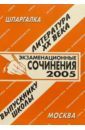 Шпаргалка: Экзаменационные сочинения. ХХ век