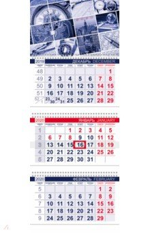 Zakazat.ru: 2020г.Календарь квартальный, 3-х блочный, ОФИС, Ритм города (3Кв3гр3_20553).