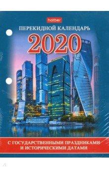 Zakazat.ru: Календарь на 2020 год, настольный, перекидной С символами гос. прадзниками и ист. д. (160Кп6_18341).