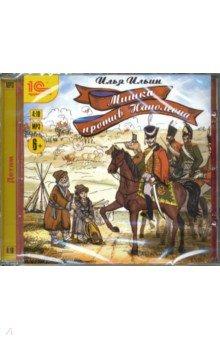Купить Мишка против Наполеона (CDmp3), 1С, Отечественная литература для детей