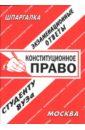 Самойлов Н.А. Конституционное право. Экзаменационные ответы. а в безруков конституционное право россии