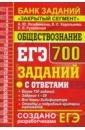 Обложка ЕГЭ Обществознание. 700 заданий. Задания 1-29