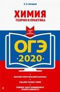 ОГЭ-2020. Химия. Теория и практика